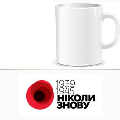 1939 - 1945 ніколи знову