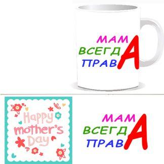 Чашка День матери - M0002S