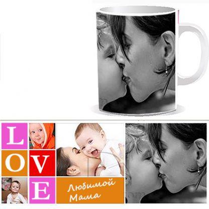 """Печать фото на чашках под заказ Киев. Чашка с тремя маленькими фотографиями и одной большой с надписью """"Любимой маме"""". Этот подарок долгие годы будет дарить тепло Вашей любви. Современный европейский дизайн - минимализм и детское радужное настроение."""